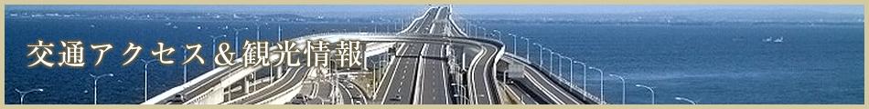 交通アクセス&観光情報