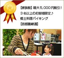 【家族割】 最大5,000円割引! 3名以上のお客様限定♪ 郷土料理バイキング 【首都圏厳選】
