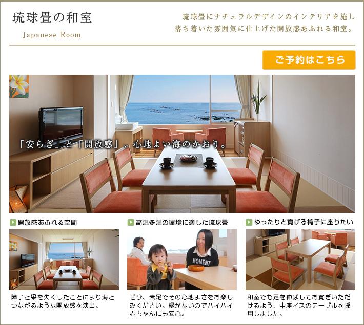 琉球畳にナチュラルデザインのインテリアを施し、落ち着いた雰囲気に仕上げた開放感あふれる和室。
