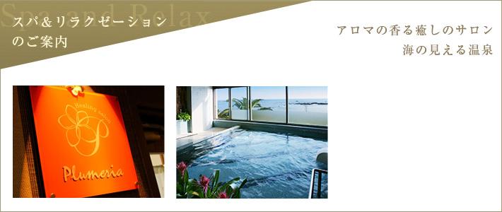 アロマの香る癒しのサロン、海の見える温泉、白浜オーシャンリゾートのスパ&リラクゼーションのご案内です
